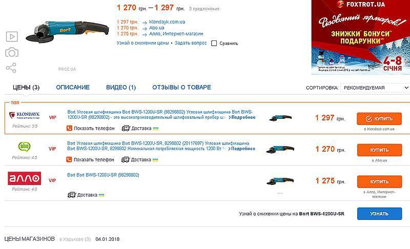 болгарка в интернет-магазинах Украины