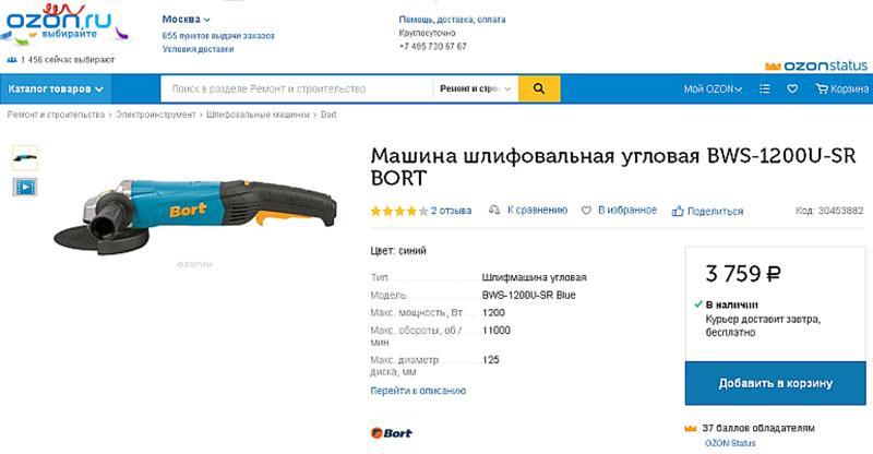 болгарка в интернет-магазине России