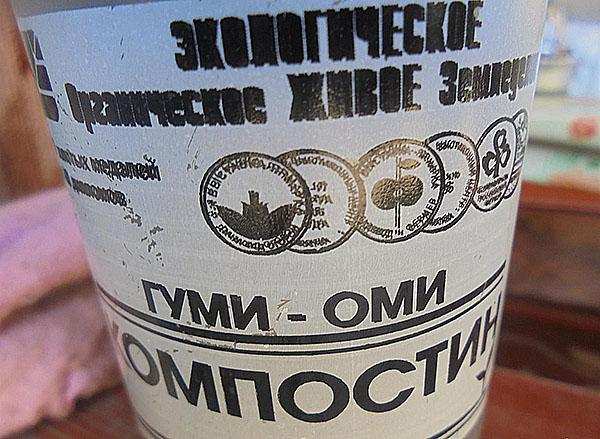 удобрение гуми-оми компостин
