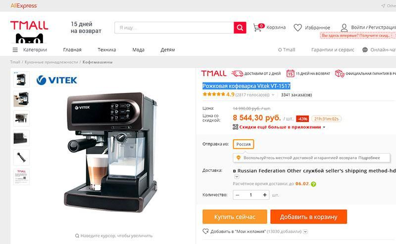 кофеварка на Алиэкспресс