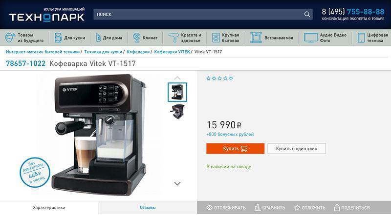 кофеварка в интернет-магазине