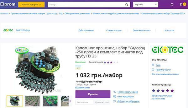 оросительная система в интернет-магазине Украины