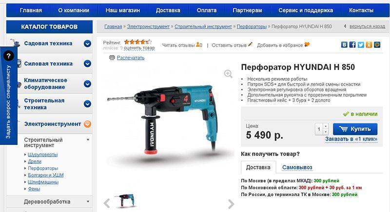 перфоратор в интернет-магазине России