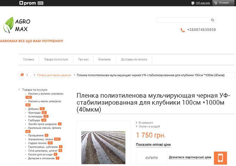 пленка для мульчирования в интернет-магазине Украины