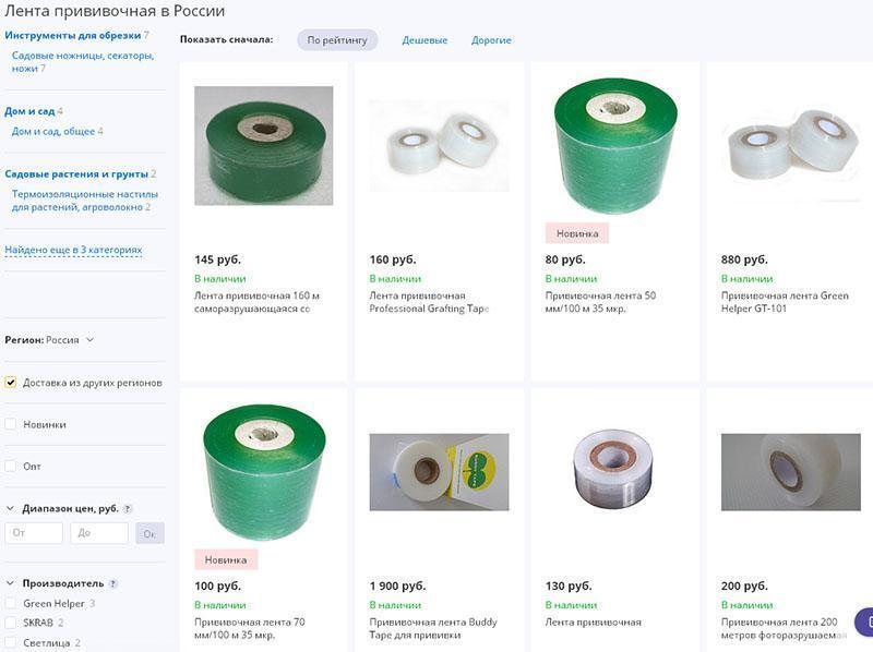 прививочная лента в интернет-магазинах России