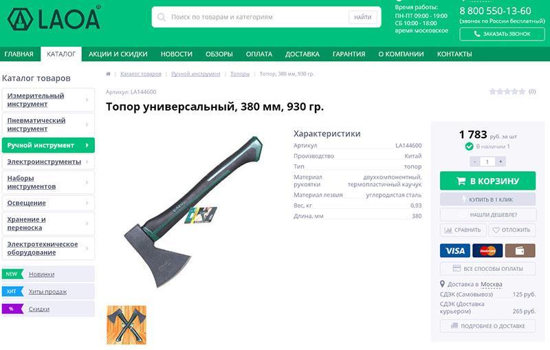 цена топора в интернет-магазине Украины