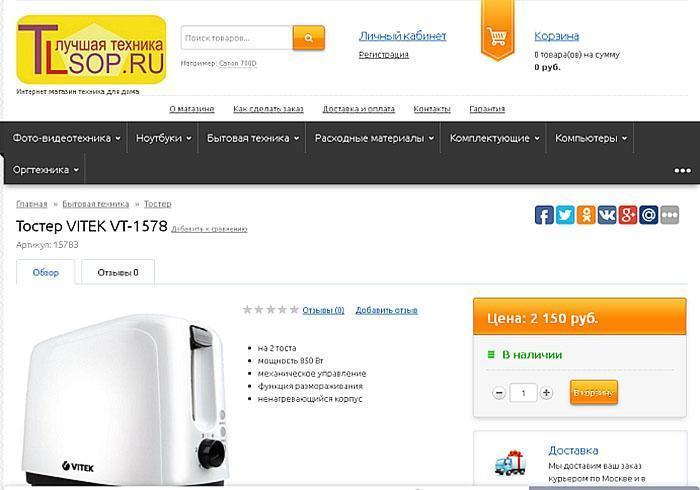 тостер в интернет-магазинах России