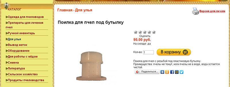 поилка для пчел в интернет-магазине