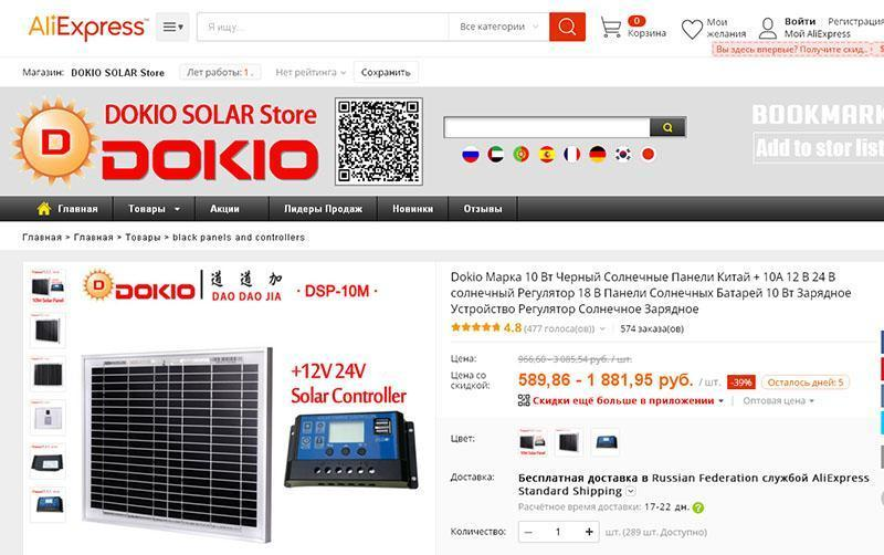 солнечная батарея с Алиэкспресс