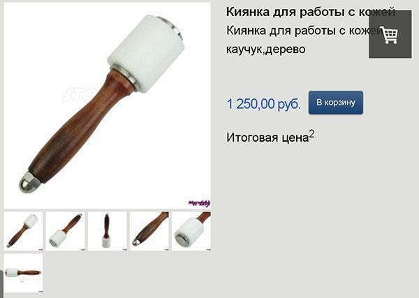 киянка для тиснения кожи в интернет-магазине