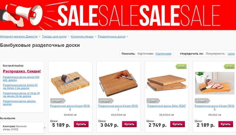 бамбуковая доска в интернет-магазине