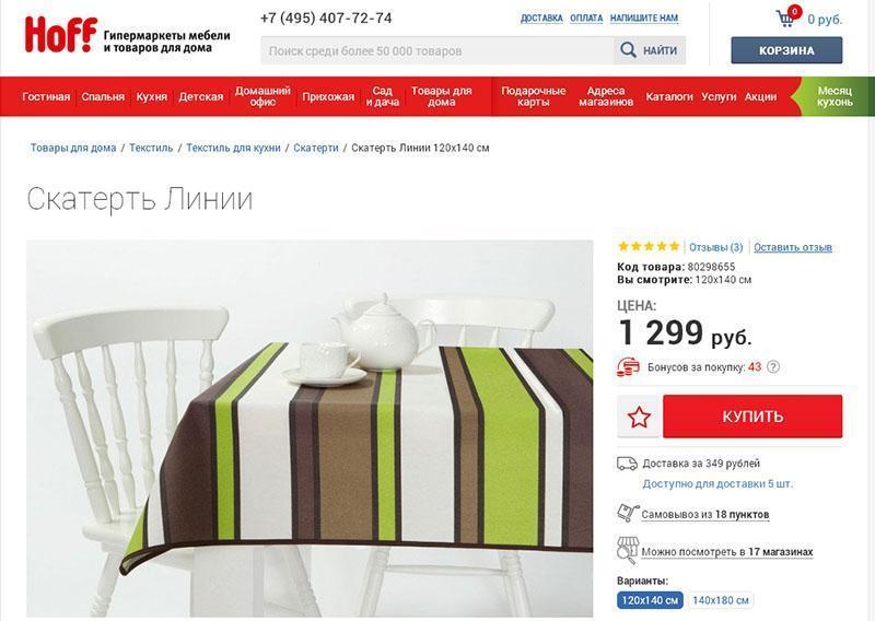 скатерть-самобранка в интернет-магазине