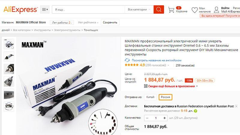 мини-дрель на Алиэкспресс