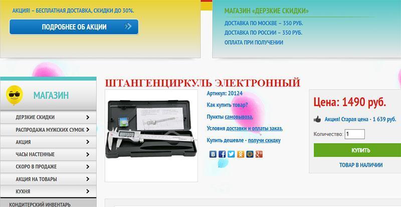электронный штангенциркуль в интернет-магазине