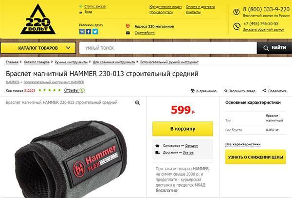 магнитный браслет в интернет-магазине