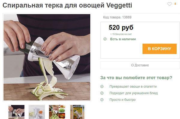 спиральная овощерезка в интернет-магазине