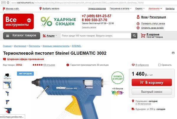 клеевой пистолет в интернет-магазине